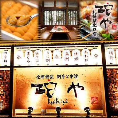 【全席個室】海鮮と串焼 珀や (ひゃくや)札幌駅北口店 こだわりの画像