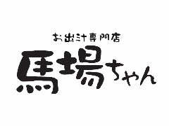 お出汁専門店 馬場ちゃん 袋町店
