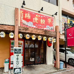 極虎餃子(ウルトラギョーザ) 通町店