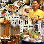 手作り家庭料理 あおば 大井町酒場