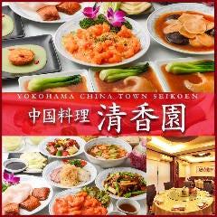 清香園 横浜中華街 店