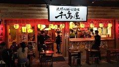 琉球ハイボール酒場 千鳥屋栄町店