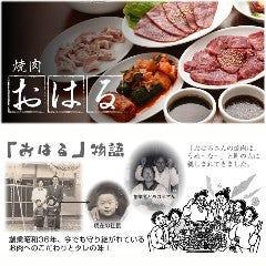 焼肉おはる 仙台長町店