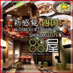 SHIKOKUバル 88屋 コレド室町2