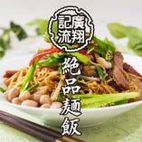 【期間限定】絶品麺飯♪テイクアウトも人気