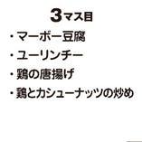 【3マス目】お好きな料理を1種類お選びください