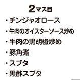 【2マス目】お好きな料理を1種類お選びください