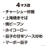 【4マス目】お好きな料理を1種類お選びください