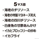 【5マス目】お好きな料理を1種類お選びください