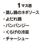 【1マス目】お好きな料理を1種類お選びください