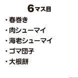 【6マス目】お好きな料理を1種類お選びください
