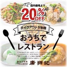 お持ち帰りで20%off!!