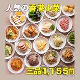 【香港小菜】どれでも3品 1,155円