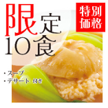 【一日10食限定】尾びれの極肉厚フカヒレ姿煮入りあんかけご飯