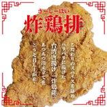 台湾唐揚げ『炸鶏排』