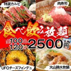 寿司・ジンギスカン・海鮮 北海道グルメ食べ放題 個室 囲 札幌店
