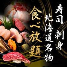 寿司・牛すきなど食べ放題コース多数
