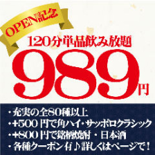 2hビール付飲み放題!1,499→899円