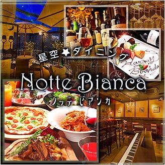 星空★ダイニング Notte Bianca ノッテ ビアンカ