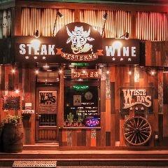 ステーキ酒場 ウエスタンズ