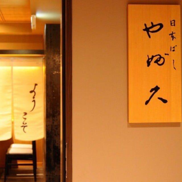 日本橋で四代百余年続く老舗蕎麦屋