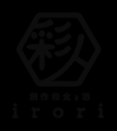 創作和食と酒 彩人irori  コースの画像
