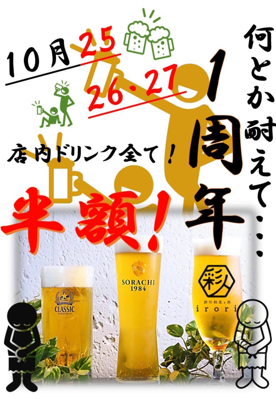 創作和食と酒 彩人irori