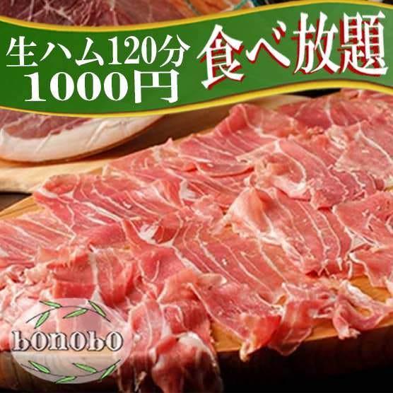 イタリア産生ハム食べ放題1000円