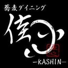 蕎麦ダイニング 佳心〜KASHIN〜