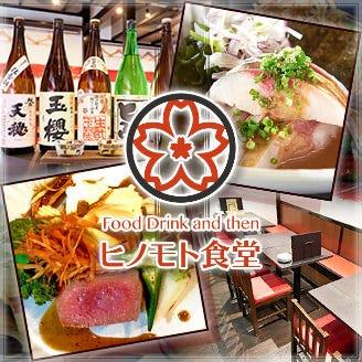 日本酒と日本ワイン ヒノモト食堂