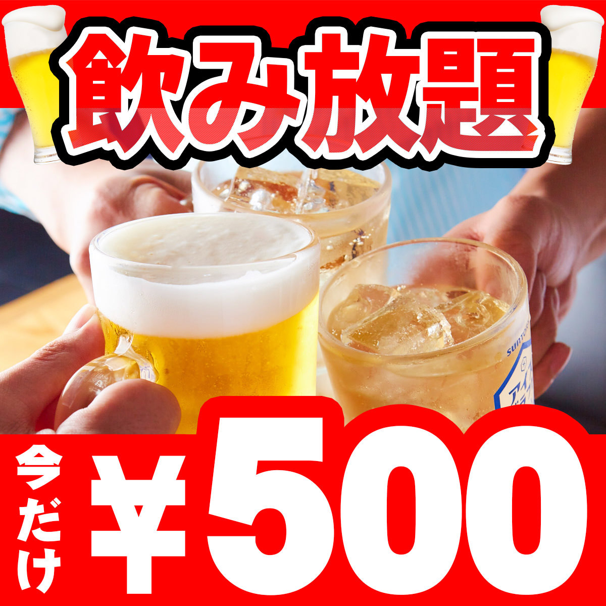 期間限定!2時間単品飲み放題500円!