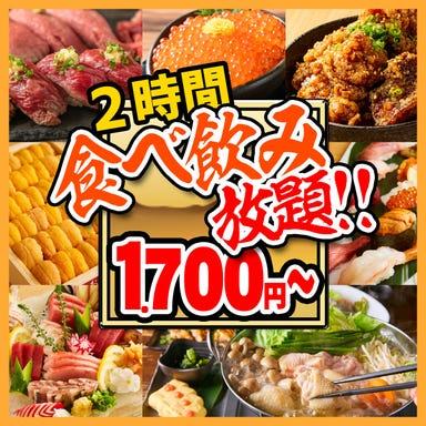 個室居酒屋で180種食べ飲み放題 ほくほく 札幌すすきの店 メニューの画像