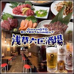 浅草六区酒場 ホッピー通り店