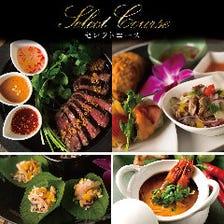 【お食事のみ】タイ宮廷料理ごちそう晩餐会☆メイン・スープ・食事はお好きなものを選べる正餐コース