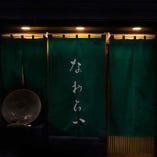 浅草駅より徒歩5分。木目調の外装と深緑の暖簾が目印です。