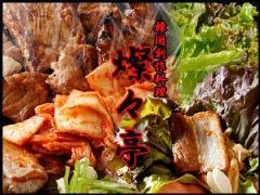 韓菜キッチン 燦々亭 北浜店