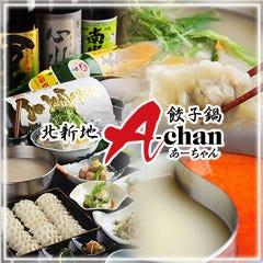餃子鍋 A-chan(あーちゃん)北新地