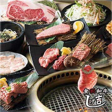 食彩和牛 しげ吉 横浜元町店 コースの画像
