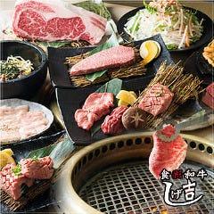 食彩和牛 しげ吉 横浜元町店