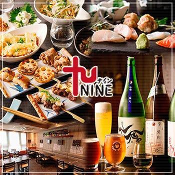 炭火焼牛串と日本酒の店 九NINE~ナイン~