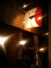旬美酒場 Grulla