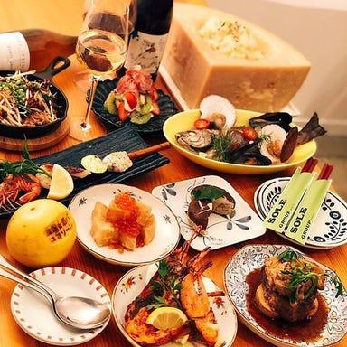 食堂☆酒バ ココソーレ  こだわりの画像