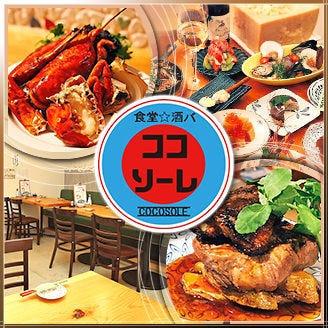 食堂☆酒バ ココソーレ