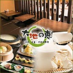 Daichi-no Megumi Osakasakaihigashiten