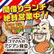大人気本格タイ料理をランチ!
