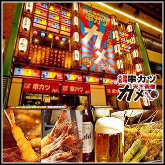 串カツ天下茶屋 カメちゃん 梅田茶屋町店