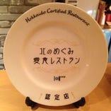 北海道産食材使用の証し、北のめぐみ愛食レストランです♪