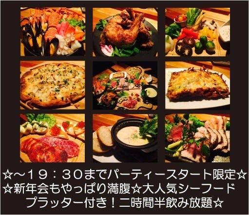☆新年会特別プラン☆2時間半飲み放題付☆特大シーフードプラッター肉のロースト3種盛りなどなど