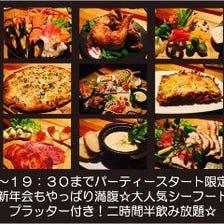 ☆忘年会特別プラン☆2時間半飲み放題付☆特大シーフードプラッター・肉のロースト3種盛りなどなど