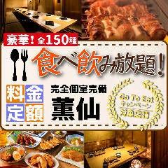 2000円 食べ放題飲み放題 薫仙 八王子店